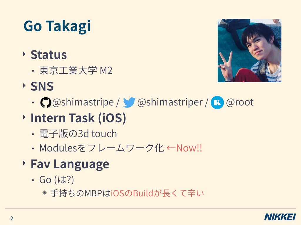 ‣ Status • 東京⼯業⼤学 M2 ‣ SNS • @shimastripe / @sh...