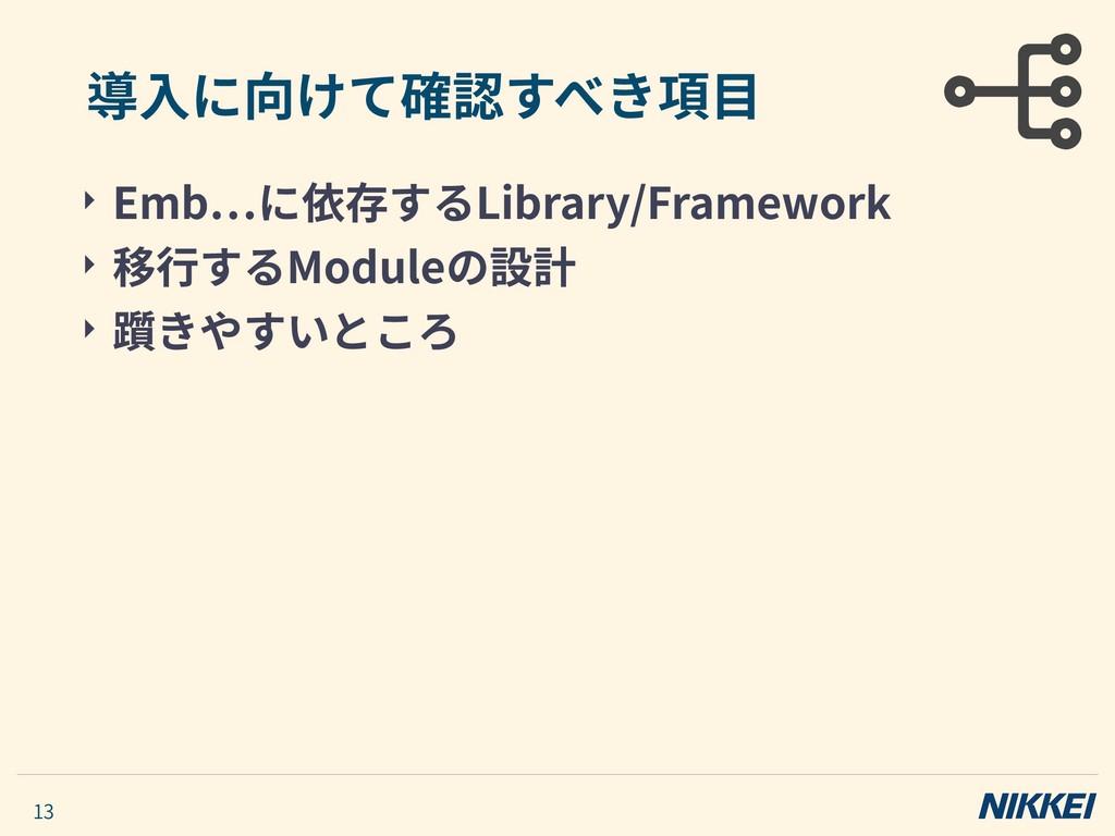 ‣ Emb に依存するLibrary/Framework ‣ 移⾏するModuleの設計 ‣ ...