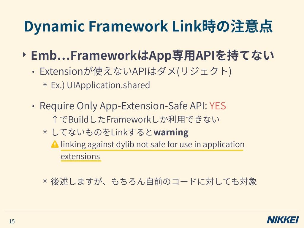 ‣ Emb FrameworkはApp専⽤APIを持てない • Extensionが使えないA...