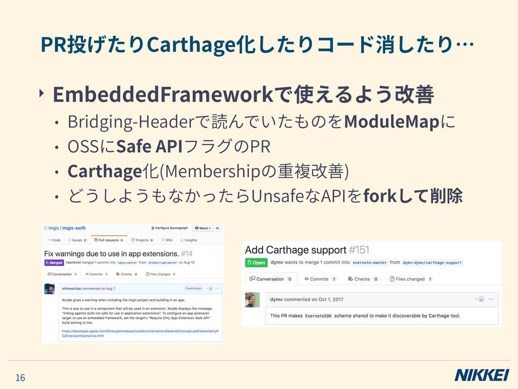 ‣ EmbeddedFrameworkで使えるよう改善 • Bridging-Headerで読...