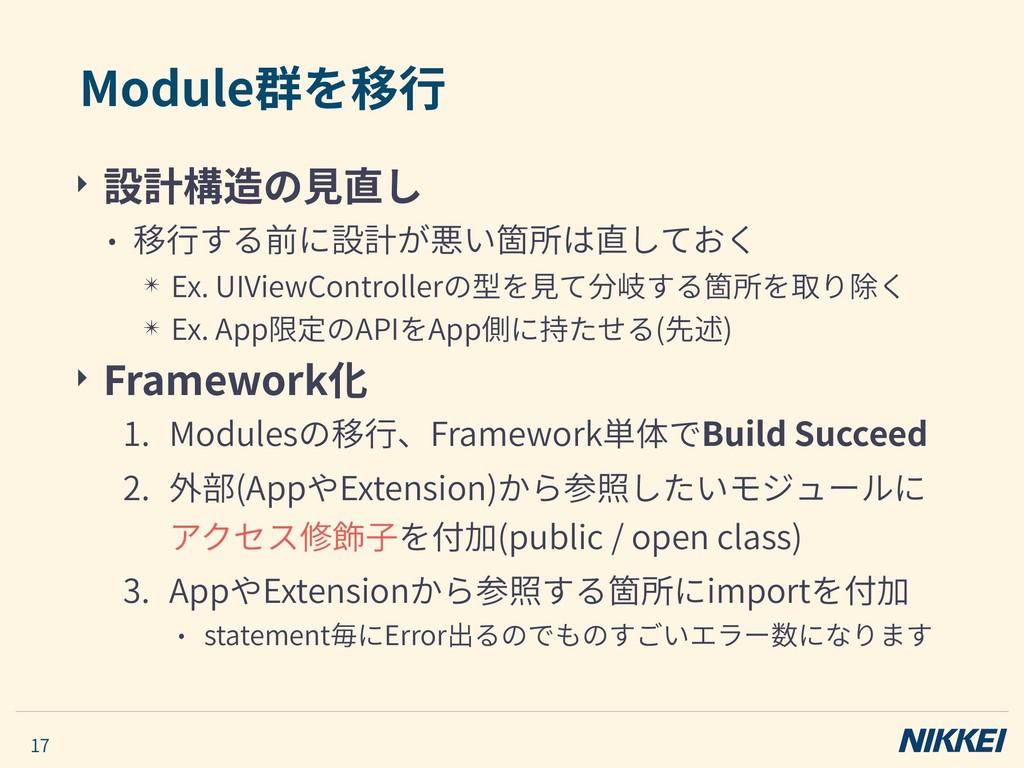 ‣ 設計構造の⾒直し • 移⾏する前に設計が悪い箇所は直しておく ✴ Ex. UIViewCo...