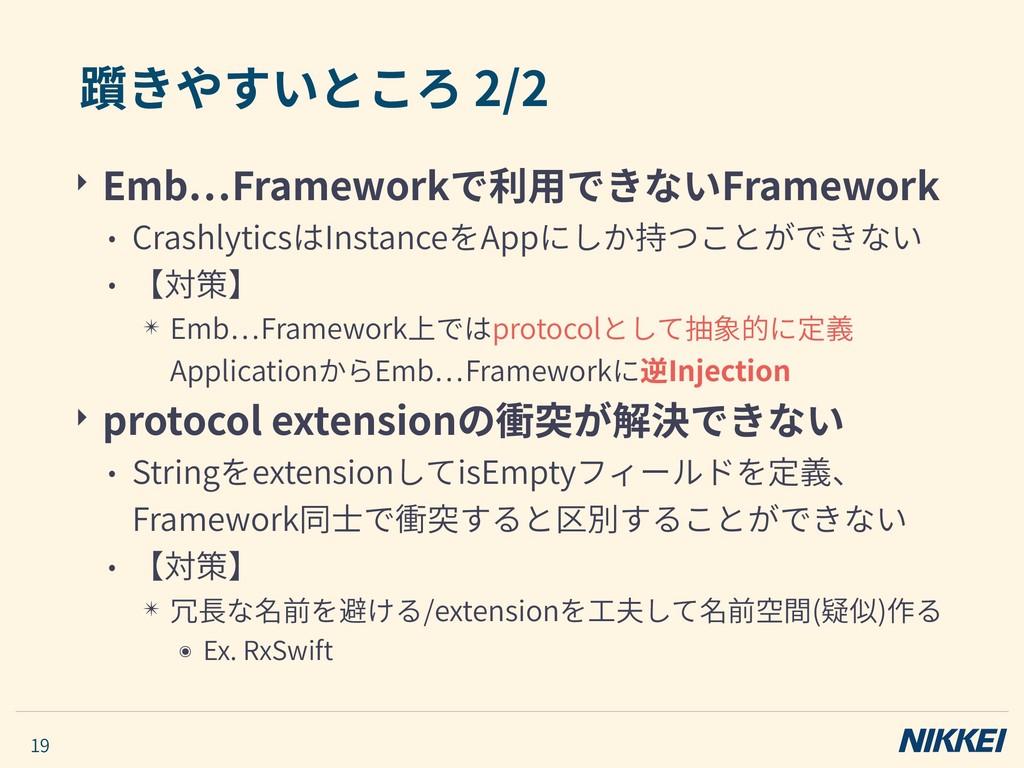 ‣ Emb Frameworkで利⽤できないFramework • CrashlyticsはI...