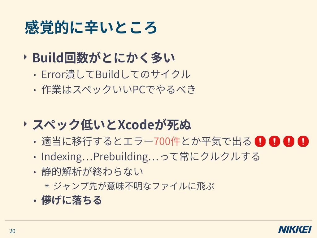 ‣ Build回数がとにかく多い • Error潰してBuildしてのサイクル • 作業はスペ...