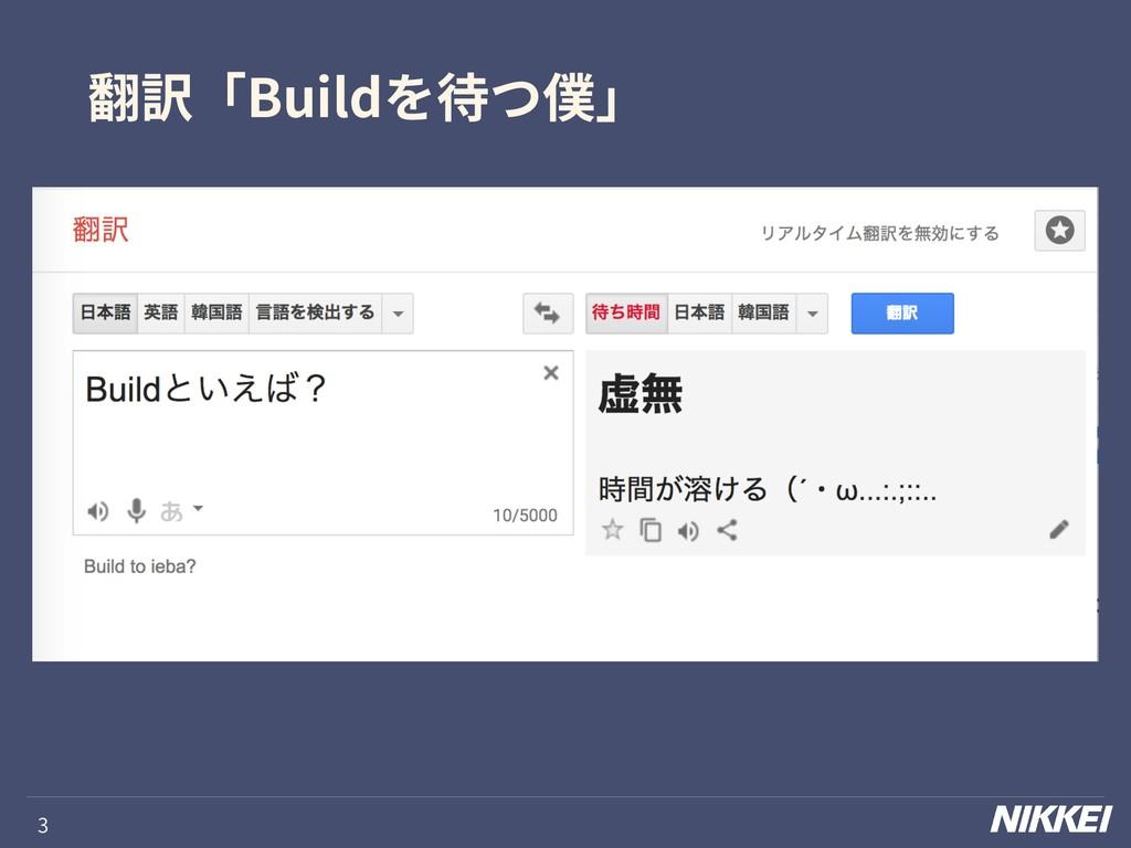 翻訳「Buildを待つ僕」 3