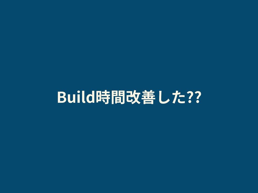 Build時間改善した??