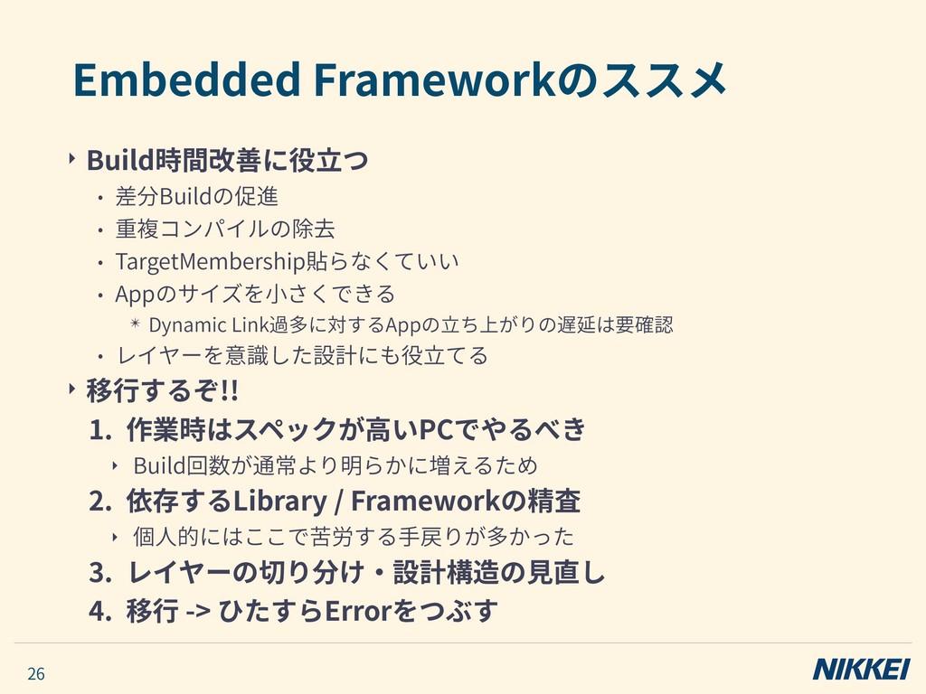 ‣ Build時間改善に役⽴つ • 差分Buildの促進 • 重複コンパイルの除去 • Tar...