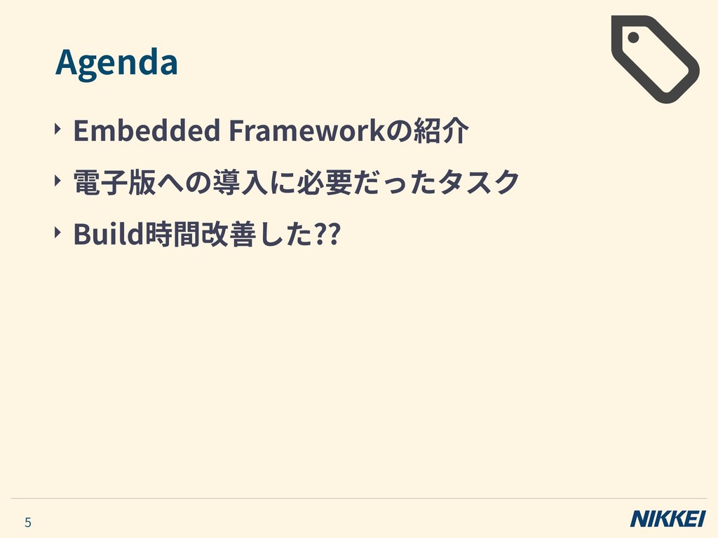‣ Embedded Frameworkの紹介 ‣ 電⼦版への導⼊に必要だったタスク ‣ Bu...