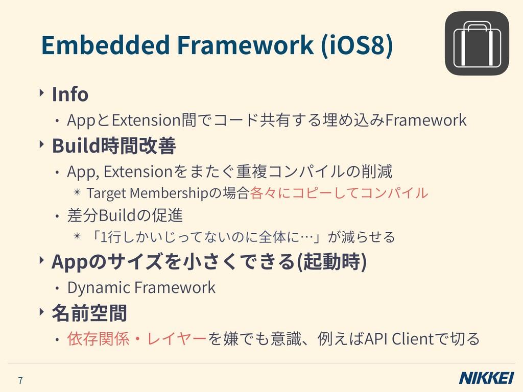 ‣ Info • AppとExtension間でコード共有する埋め込みFramework ‣ ...