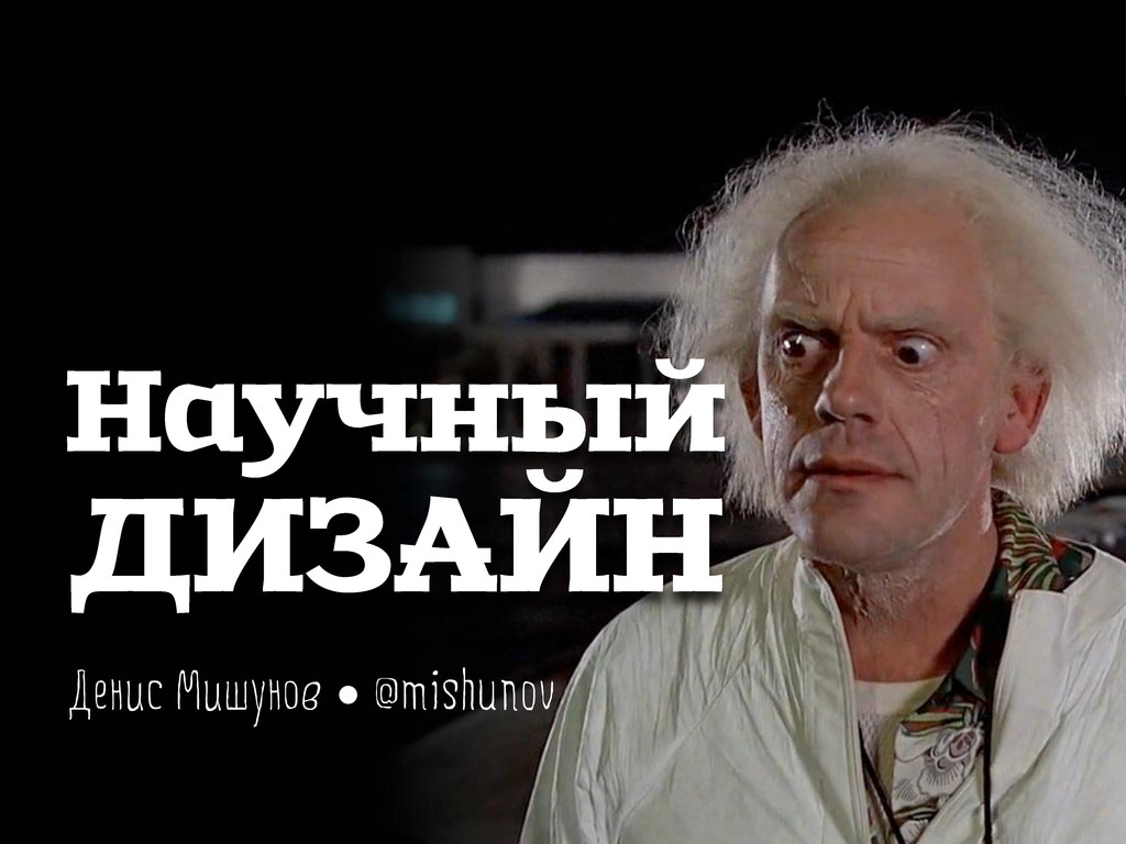 Д н с М шуно • mishunov Научный ДИЗАЙН