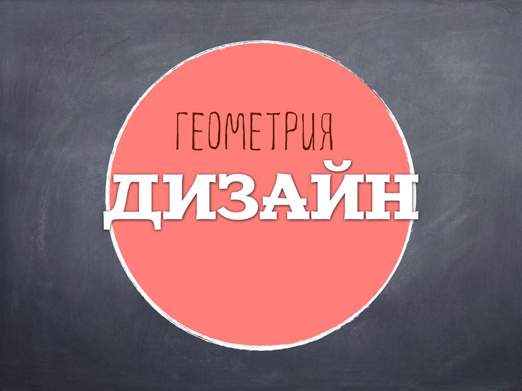 ГЕОМЕТРИЯ ДИЗАЙН