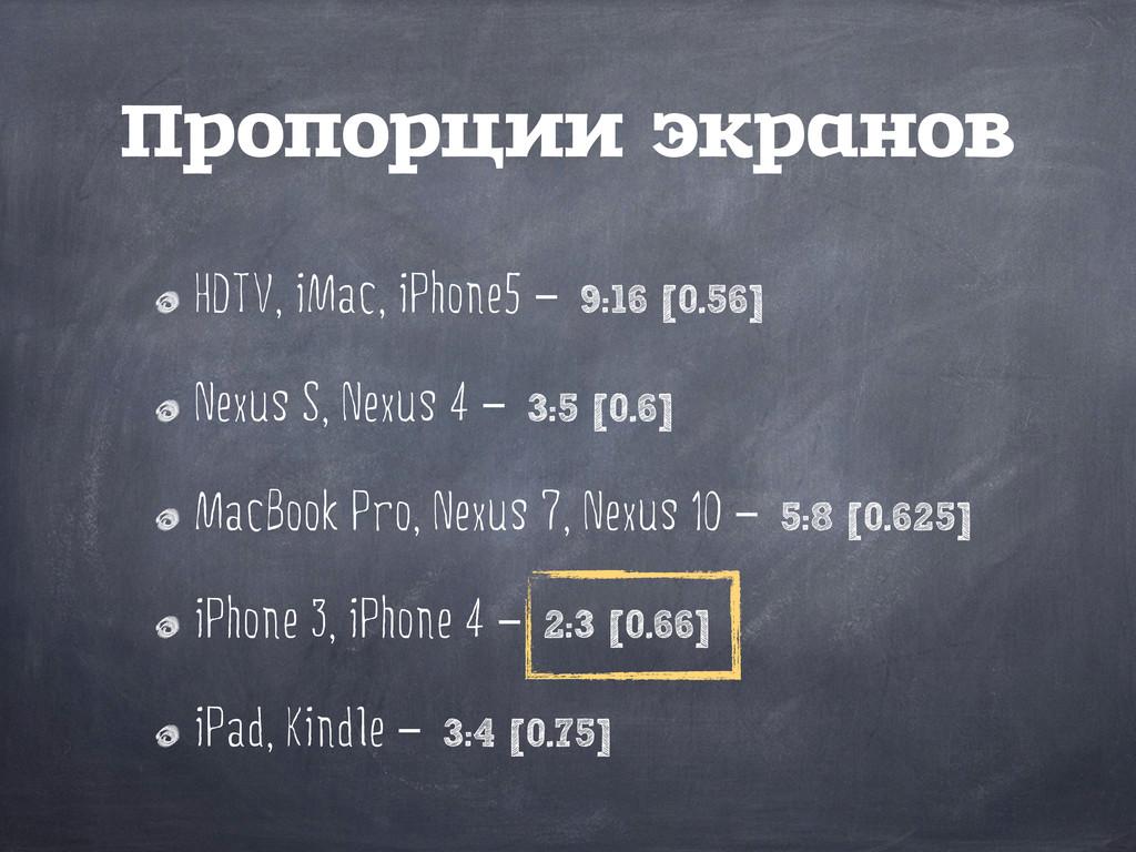 HDTV, iMac, iPhone5 – 9:16 [0.56] Nexus S, Nexu...