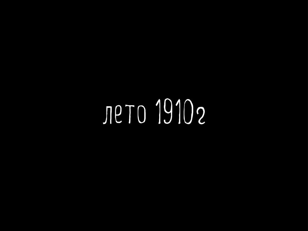 л то 1910