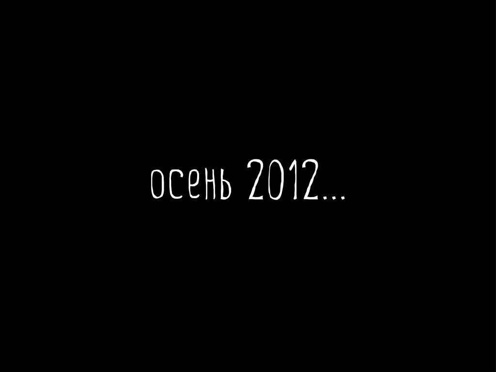 ос нь 2012...