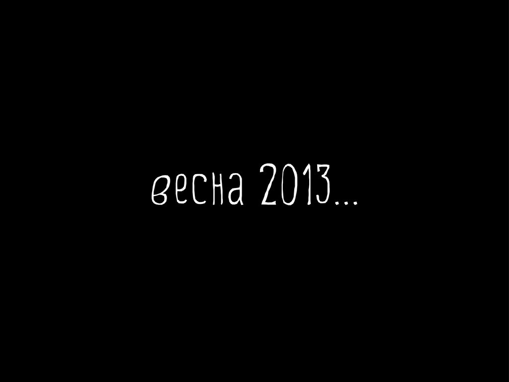 сна 2013...