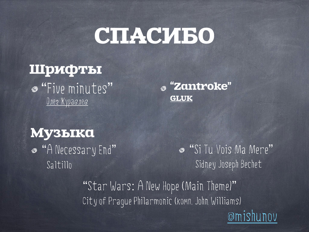 "СПАСИБО ""Five minutes"" Ол Жура л ""Zantroke"" GLU..."