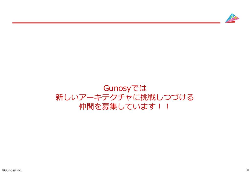 30 ©Gunosy Inc. Gunosyでは 新しいアーキテクチャに挑戦しつづける 仲間...