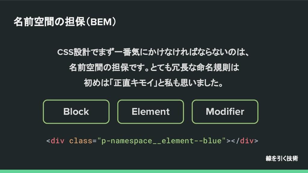 Modifier Element Block 名前空間の担保(BEM) 線を引く技術 CSS設計...