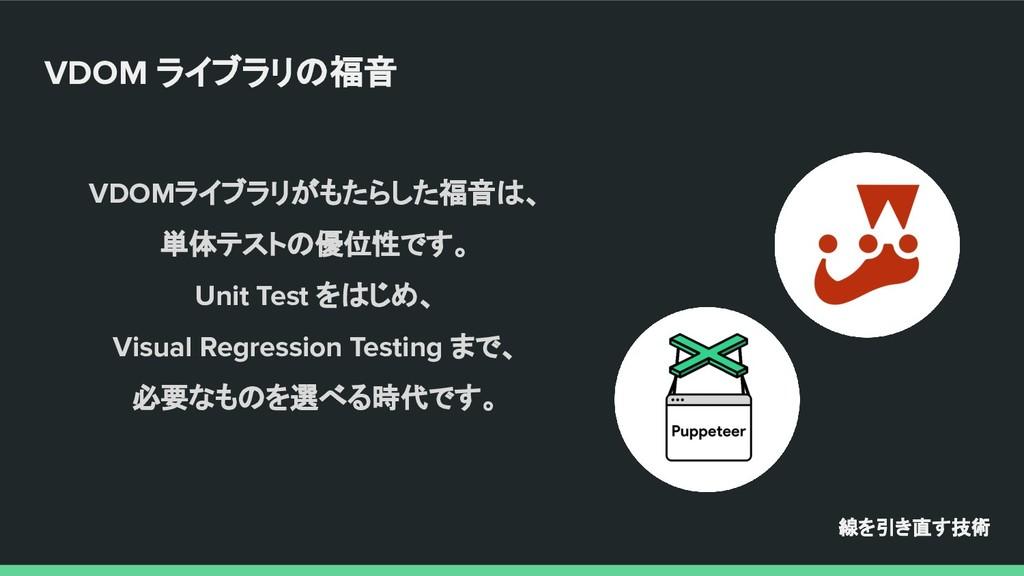 VDOMライブラリがもたらした福音は、 単体テストの優位性です。 Unit Test をはじめ...
