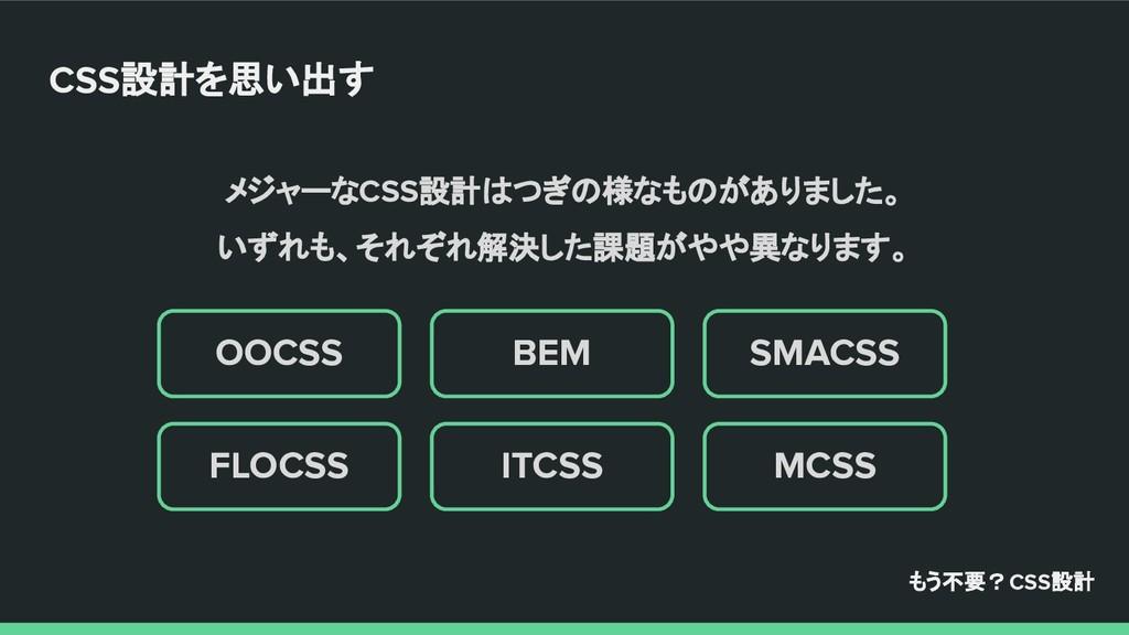 メジャーなCSS設計はつぎの様なものがありました。 いずれも、それぞれ解決した課題がやや異なり...