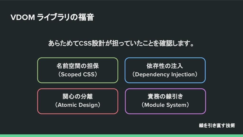 あらためてCSS設計が担っていたことを確認します。 線を引き直す技術 VDOM ライブラリの福...