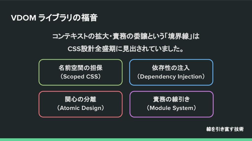 コンテキストの拡大・責務の委譲という「境界線」は CSS設計全盛期に見出されていました。 線を...
