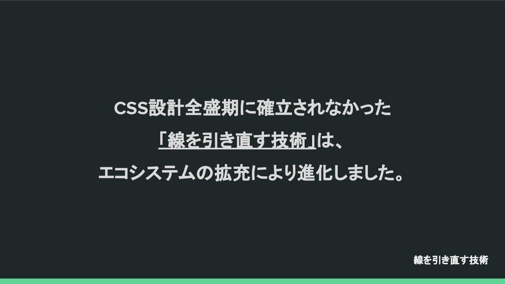 CSS設計全盛期に確立されなかった 「線を引き直す技術」は、 エコシステムの拡充により進化しま...