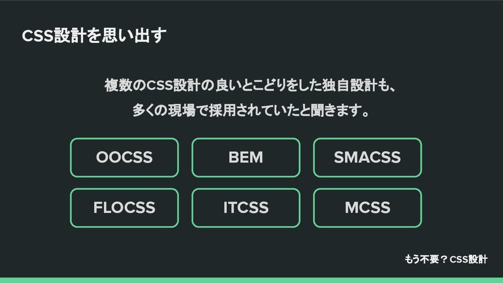 複数のCSS設計の良いとこどりをした独自設計も、 多くの現場で採用されていたと聞きます。 MC...