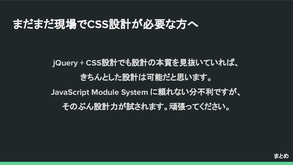 まだまだ現場でCSS設計が必要な方へ まとめ jQuery + CSS設計でも設計の本質を見抜...