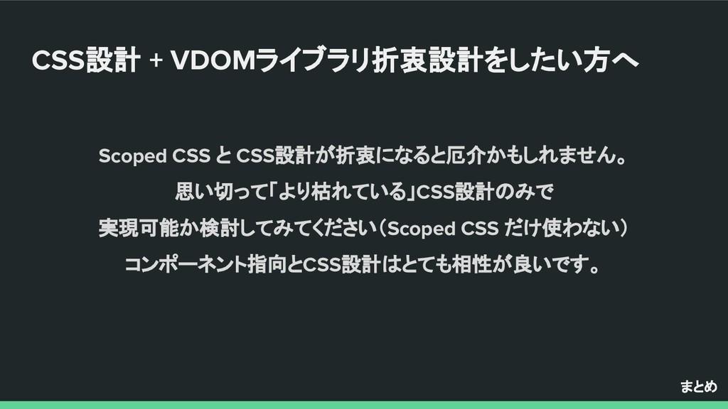CSS設計 + VDOMライブラリ折衷設計をしたい方へ まとめ Scoped CSS と CS...