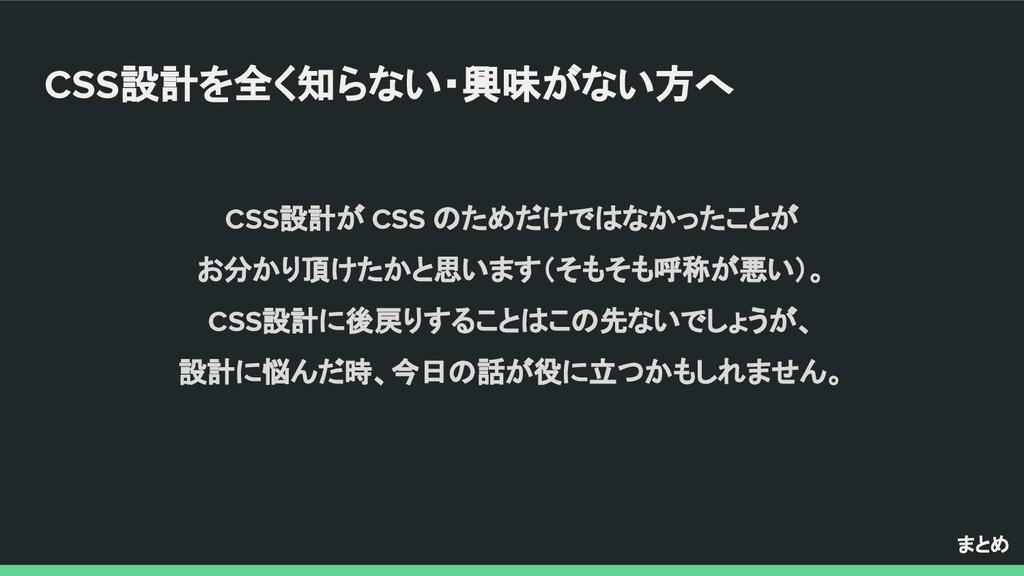 CSS設計を全く知らない・興味がない方へ まとめ CSS設計が CSS のためだけではなかった...