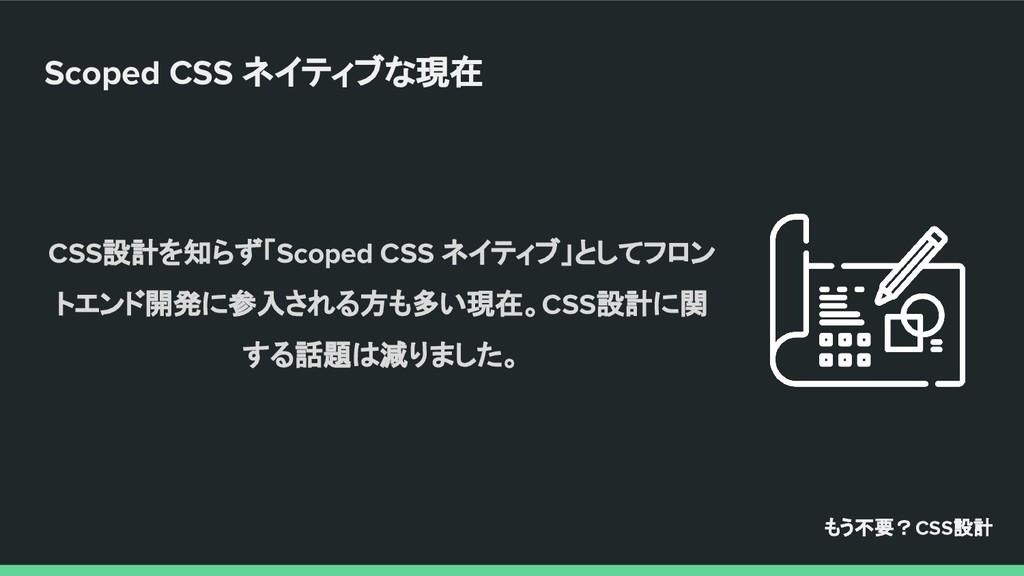 CSS設計を知らず「Scoped CSS ネイティブ」としてフロン トエンド開発に参入される方...