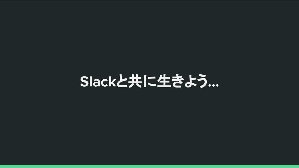 Slackと共に生きよう…