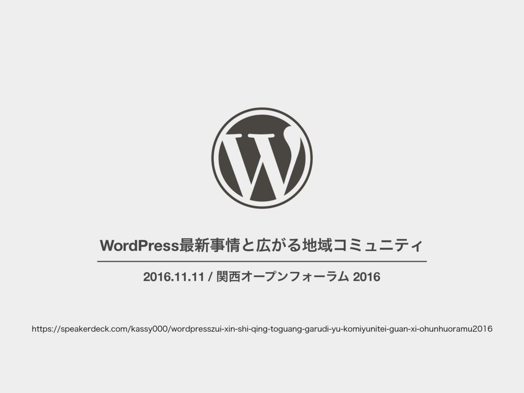 WordPress࠷৽ͱ͕ΔҬίϛϡχςΟ 2016.11.11 / ؔΦʔϓϯϑΥ...