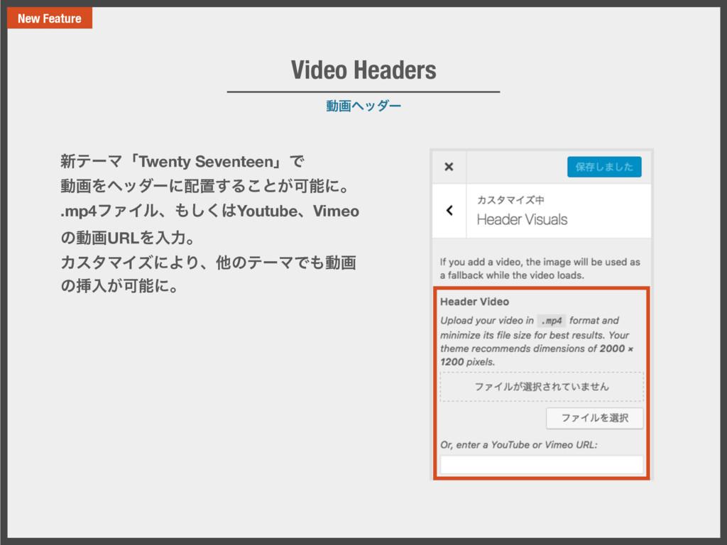 ಈըϔομʔ Video Headers ৽ςʔϚʮTwenty SeventeenʯͰ ಈը...