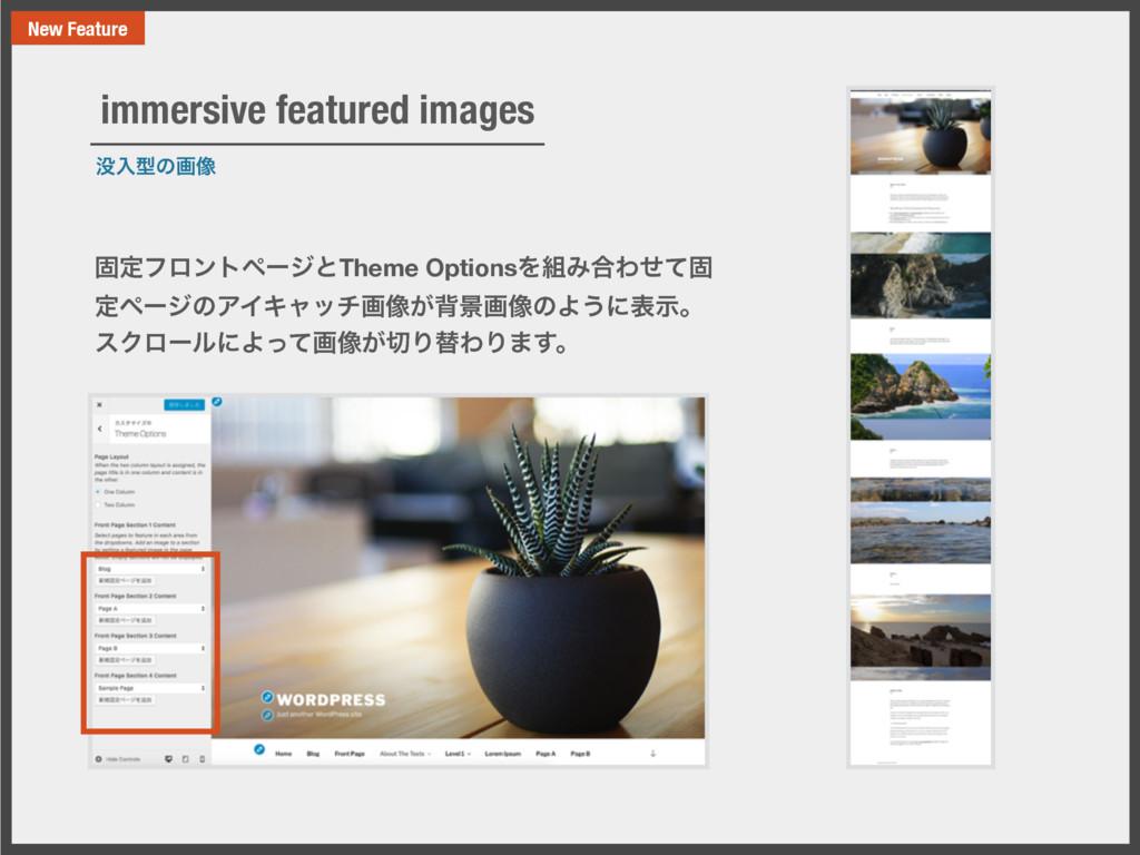 ೖܕͷը૾ immersive featured images ݻఆϑϩϯτϖʔδͱThem...