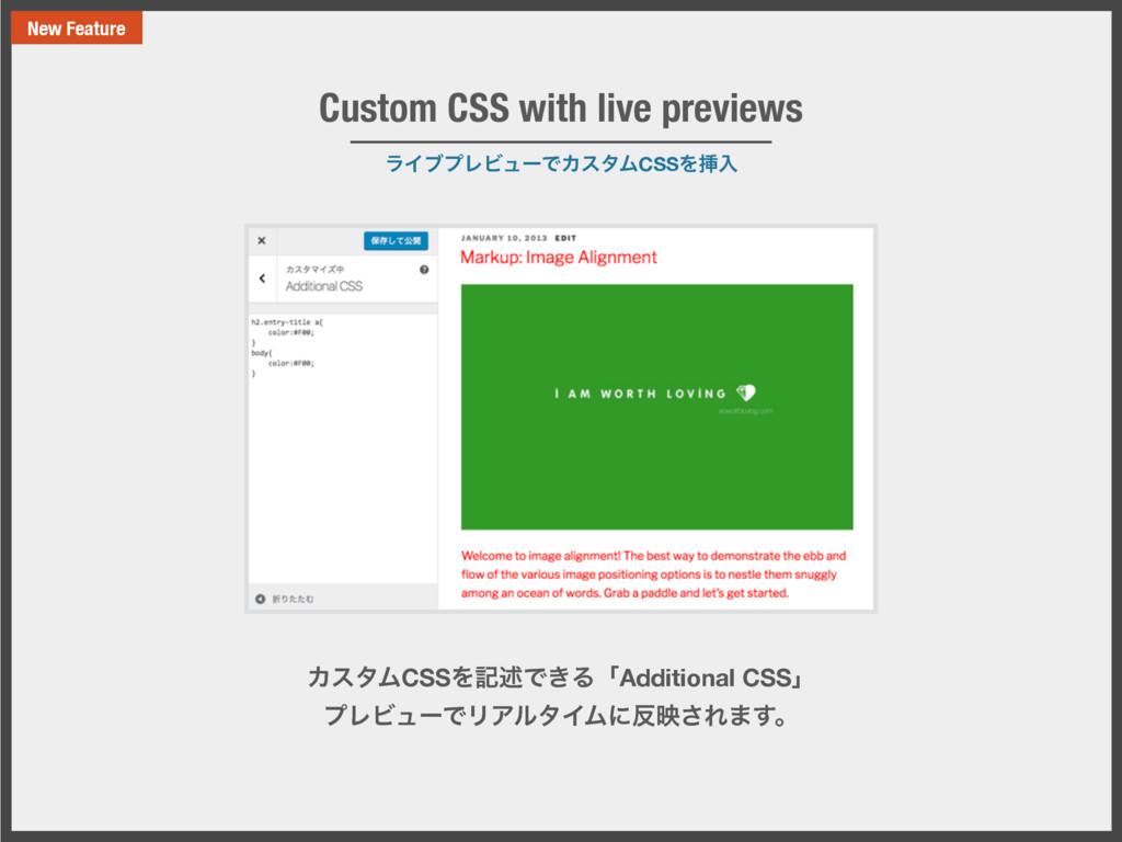 ϥΠϒϓϨϏϡʔͰΧελϜCSSΛૠೖ Custom CSS with live previe...