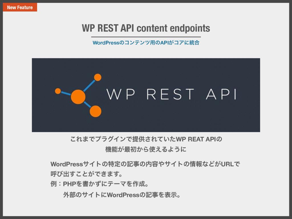 WordPressͷίϯςϯπ༻ͷAPI͕ίΞʹ౷߹ WP REST API content ...