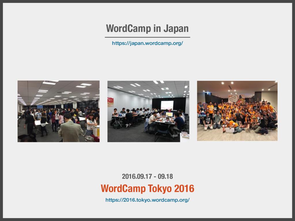 2016.09.17 - 09.18 WordCamp Tokyo 2016 https://...