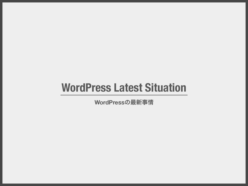 WordPress Latest Situation WordPressͷ࠷৽