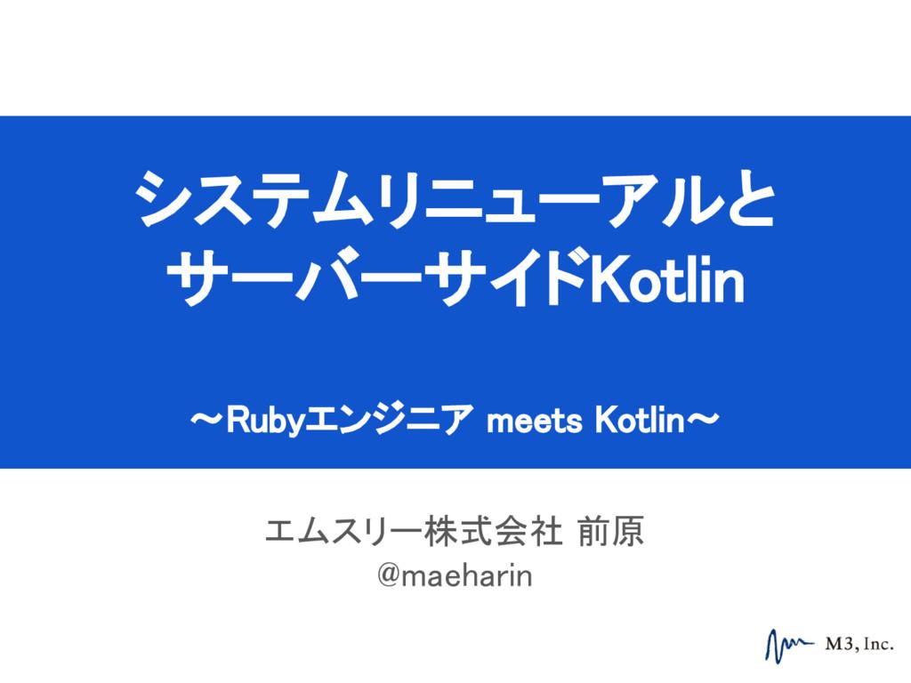 システムリニューアルと サーバーサイドKotlin 〜Rubyエンジニア meets Kotl...