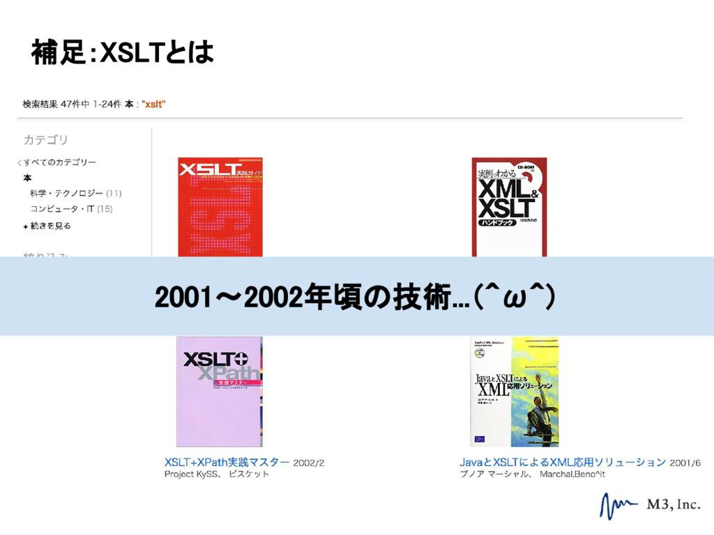 補足:XSLTとは 2001〜2002年頃の技術...(^ω^)