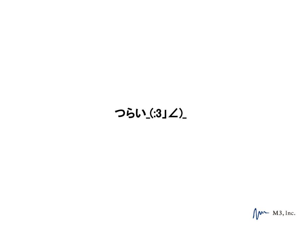 つらい_(:3」∠)_