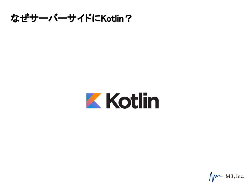 なぜサーバーサイドにKotlin?