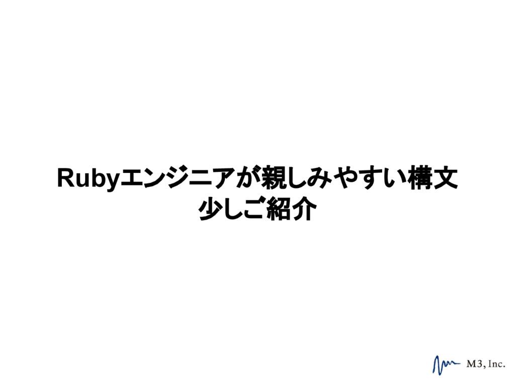 Rubyエンジニアが親しみやすい構文 少しご紹介