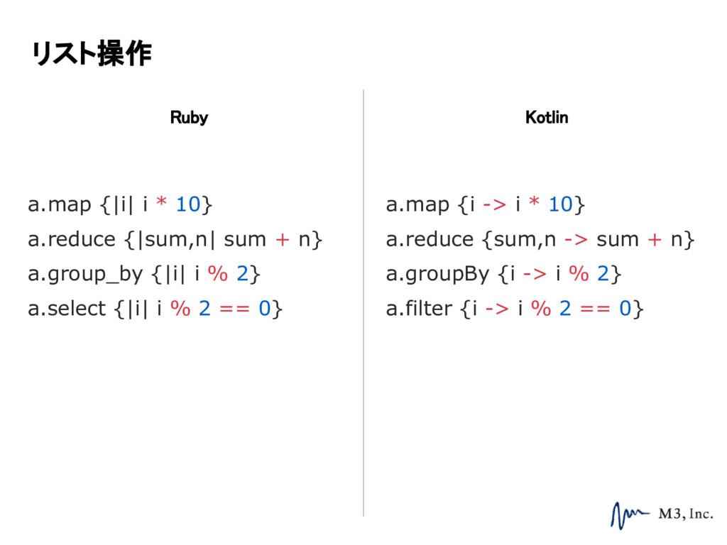 リスト操作 Ruby Kotlin a.map {i -> i * 10} a.reduce ...