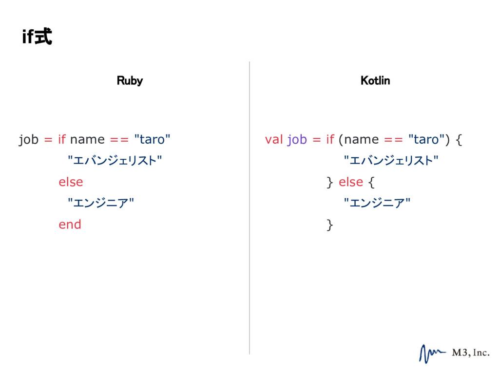 "if式 Ruby Kotlin val job = if (name == ""taro"") {..."