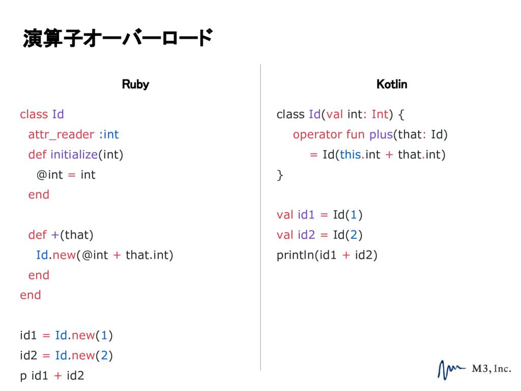 演算子オーバーロード Ruby Kotlin class Id(val int: Int) {...