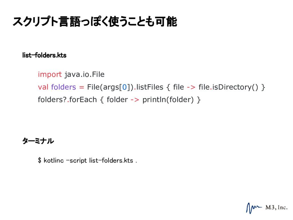 スクリプト言語っぽく使うことも可能 list-folders.kts import java....