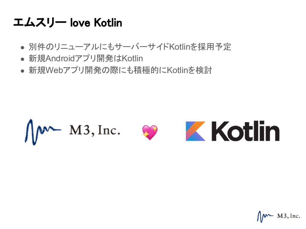 エムスリー love Kotlin ● 別件のリニューアルにもサーバーサイドKotlinを採用...