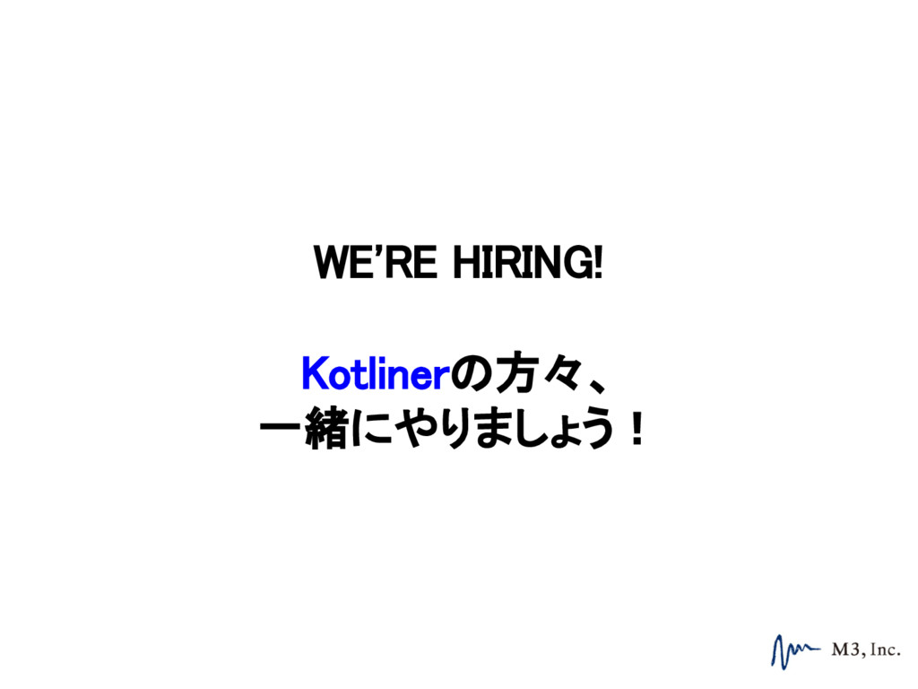 WE'RE HIRING! Kotlinerの方々、 一緒にやりましょう!